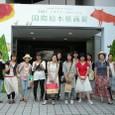 国際絵本原画展