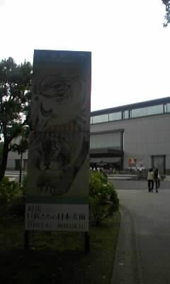 対決!巨匠たちの日本美術展へゆく