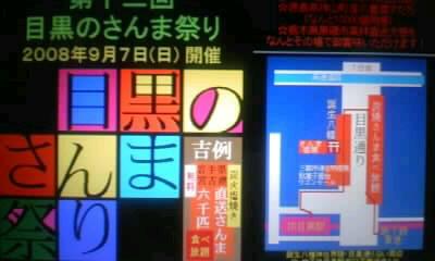 目黒のさんま祭り☆へゆこう♪