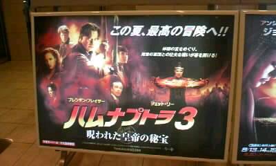 映画会☆ハムナプトラ3