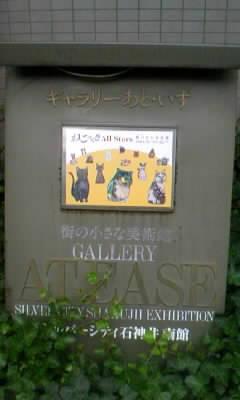 街の小さな美術館へ