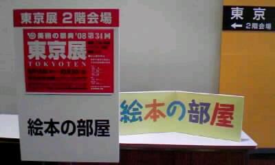 芸術の秋は上野の東京都美術館へ