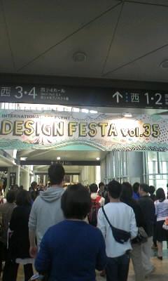 デザインフェスタへ